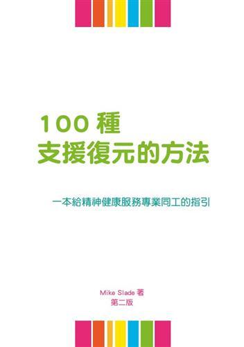 100種支援復元的方法—一本給精神健康服務專業同工的指引