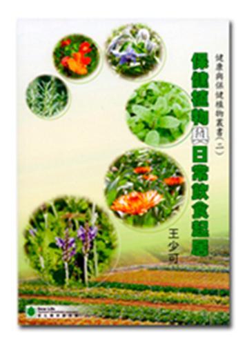 健康與保健植物叢書(二):保健植物與日常飲食起居