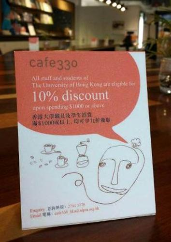 cafe330(HKU) is now offering 10% discount to all staff and students of The University of Hong Kong upon purchase over HK$1,000.