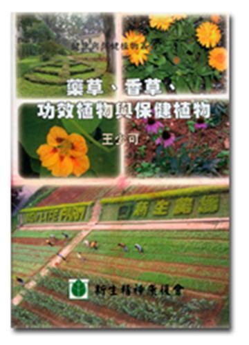 健康與保健植物叢書(一):藥草、香草、功效植物與保健植物