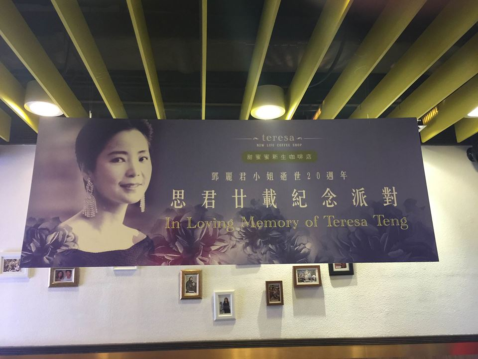 20th anniversary of death of Ms Teresa Teng