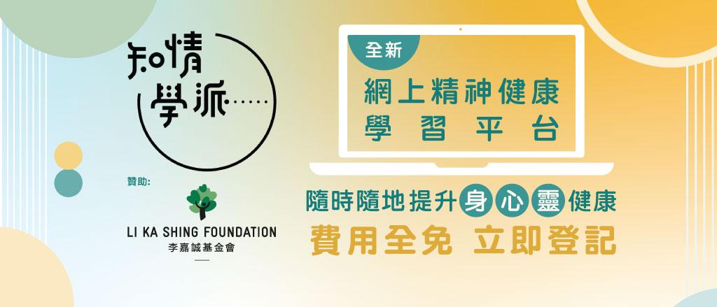 李嘉誠基金會資助網上精神健康學習平台《知情學派》