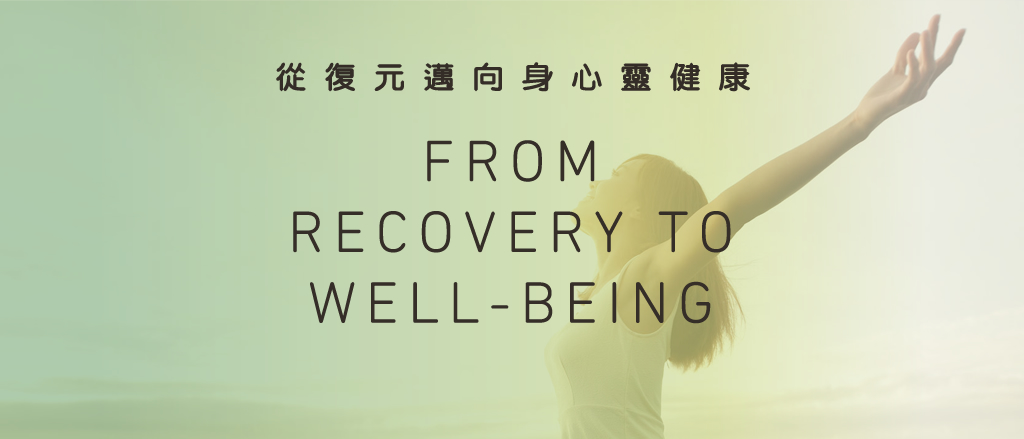 From Recovery to Wellbeing