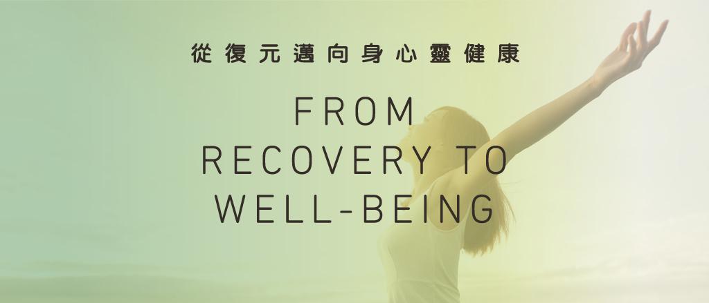 從復元邁向身心靈健康