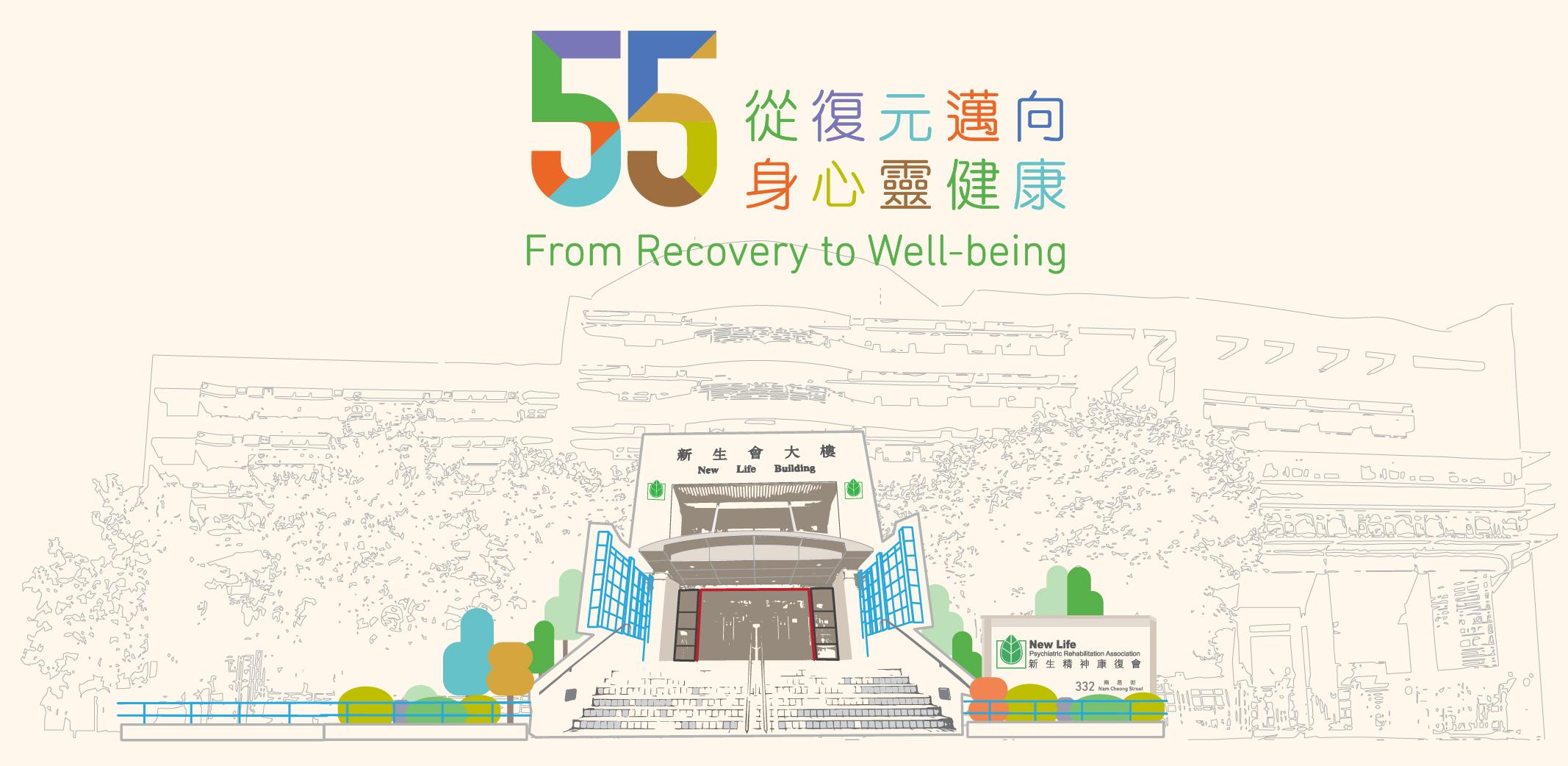 55th Anniversary