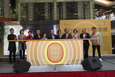 """dayday330"" Experiential Day cum Launching Ceremony"