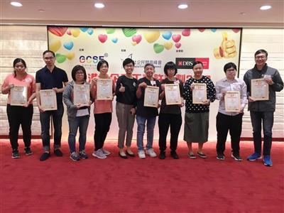 香港社企員工嘉許計劃2019