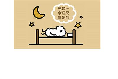 靜觀與失眠 - 一個呼吸可以讓我們與失眠建立更友善的關係