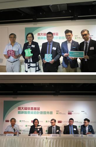 "Press Conference of ""Chow Tai Fook Charity Foundation – Psychiatric Medical Subsidy Project"""