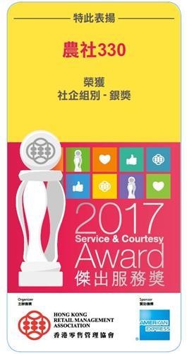 傑出服務獎2017