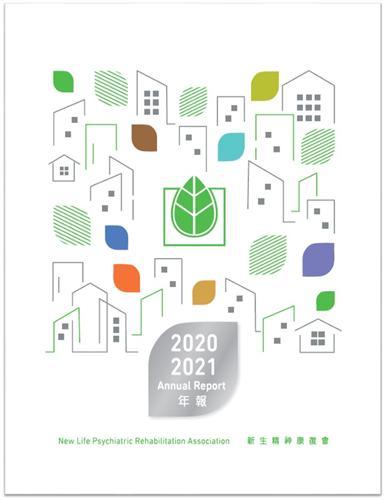 2020/2021 年報