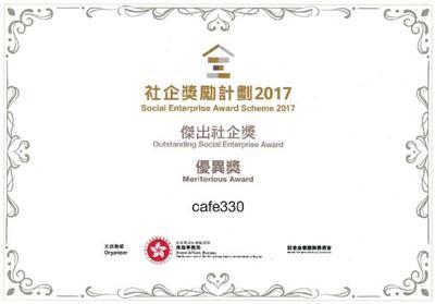 社企獎勵計劃2017